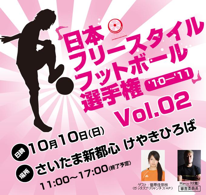 JFFA 日本フリースタイルフットボール選手権 '10-'11 Vol.02