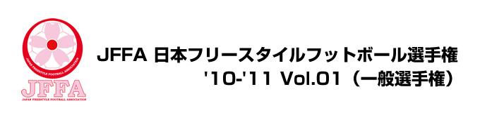 JFFAフリースタイルフットボール選手権'10-'11