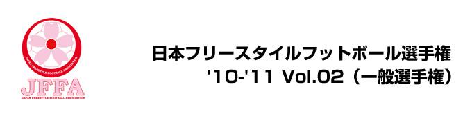 JFFAフリースタイルフットボール選手権'10-'11 Vol.02