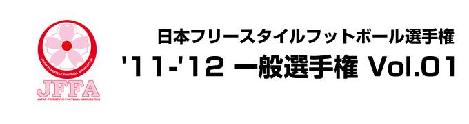 JFFAフリースタイルフットボール選手権'11-'12 Vol.01