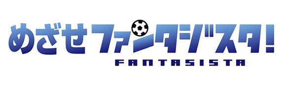 ゲーム jfa チャレンジ